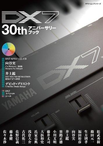 DX7 30th アニバーサリーブック (ヤマハムックシリーズ)