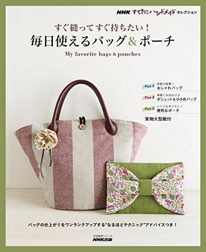 NHK「すてきにハンドメイド」セレクション すぐ縫ってすぐ持ちたい! 毎日使えるバッグ&ポーチ (生活実用シリーズ)