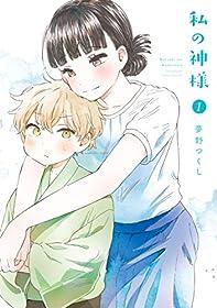私の神様 1巻 (デジタル版ガンガンコミックス)