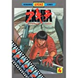 Akira 4 (アニメコミックス)