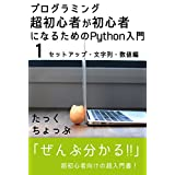 たっく (著), ちょっぷ (著) (35)新品:   ¥ 250