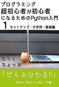 [たっく, ちょっぷ]のプログラミング超初心者が初心者になるためのPython入門(1) セットアップ・文字列・数値編