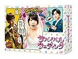【早期購入特典あり】サバイバル・ウェディング Blu-ray BOX (宇佐美編集長恋愛名言付箋付)
