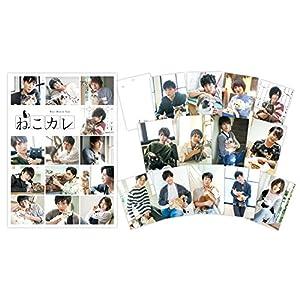 【Amazon.co.jp限定】ねこカレ 豪華版(ムック本)(オリジナルポストカード付) [NKCDVDB-01]