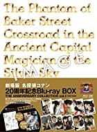 劇場版名探偵コナン 20周年記念Blu-ray BOX THE ANNIVERSARY COLLECTION Vol.1[1997-2006]