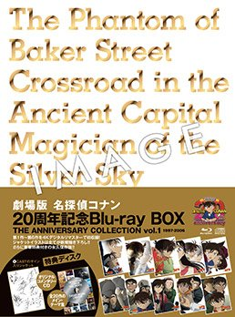 劇場版名探偵コナン 20周年記念Blu-ray BOX THE ANNIVERSARY COLLECTION Vol.1【1997-2006】