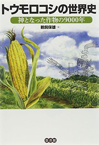トウモロコシの世界史―神となった作物の9000年の詳細を見る