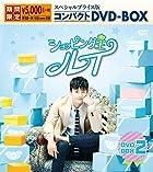 ショッピング王ルイ スペシャルプライス版コンパクトDVD-BOX2(期間限定)