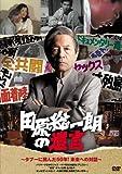 田原総一朗の遺言 ~タブーに挑んだ50年!未来への対話~[DVD]
