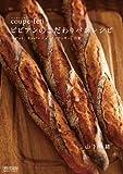 coupe-feti ビビアンのこだわりパンレシピ ~バゲット、カンパーニュ、クロワッサン、山食~