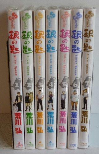 銀の匙 Silver Spoon コミック 1-7巻セット (少年サンデーコミックス)の詳細を見る