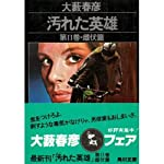 汚れた英雄 (第2巻) (角川文庫)