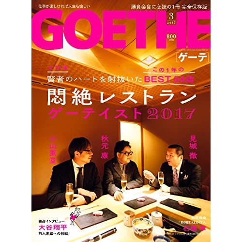 GOETHE(ゲーテ) 2017年 03 月号 [雑誌]
