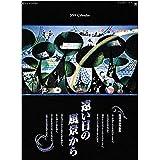 2019年藤城清治カレンダー (フィルム)遠い日の風景から(影絵)