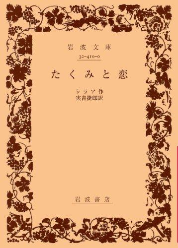 たくみと恋 (岩波文庫 赤 410-0)の詳細を見る