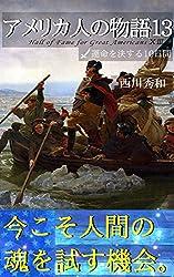 アメリカ人の物語13 運命を決する10日間: 革命の剣 ジョージ・ワシントン5 アメリカ独立戦争(トレントンの戦い・プリンストンの戦い) (歴史世界叢書)
