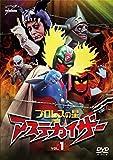 プロレスの星 アステカイザー VOL.1[DVD]