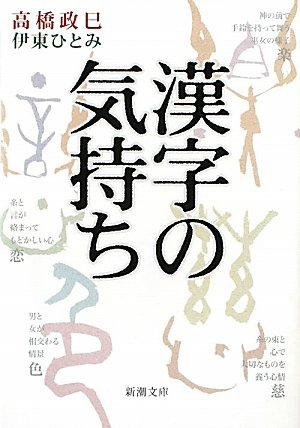漢字の気持ち (新潮文庫)の詳細を見る