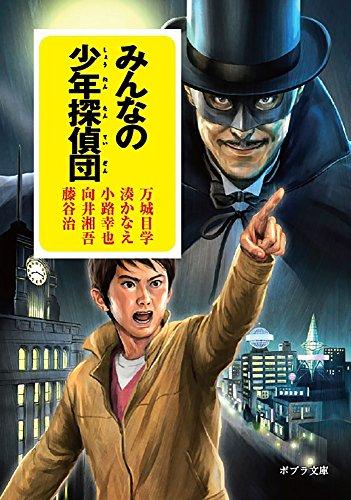 ([ん]1-10)みんなの少年探偵団 (ポプラ文庫)の詳細を見る