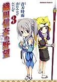 織田信奈の野望(3) (角川コミックス・エース)
