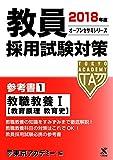 教員採用試験対策参考書 1(2018年度) 教職教養 1(教育原理 教育史 (オープンセサミ・シリーズ)