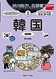 旅の指さし会話帳5 韓国[第三版] 旅の指さし会話帳シリーズ 画像