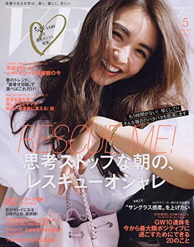 VERY(ヴェリィ) 2019年 05 月号 [雑誌]