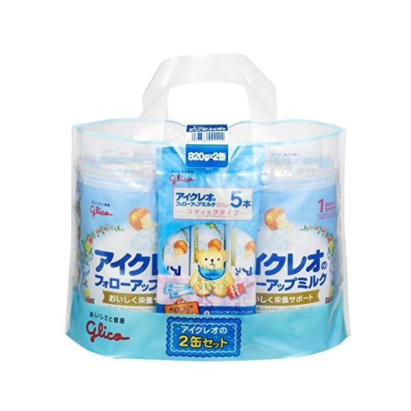 アイクレオのフォローアップミルク 820g×2缶...の商品画像