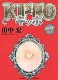 KIPPO 9 (ヤングキングコミックス)
