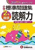 小学 標準問題集 国語読解力2年:3ステップで実力アップ!