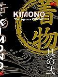 MJS其の二 「KIMONO」~着物の着方~ [DVD]