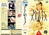 大人のキス(1) [VHS]