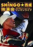 ワンマンライブ ~通天閣からコンニチハ!~ [DVD]