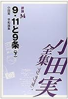 小田実全集 評論〈34〉9.11と9条(下)―小田実平和論集