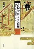 吉備大臣入唐絵巻 知られざる古代中世一千年史