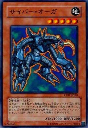 【シングルカード】遊戯王 サイバー・オーガ CDIP-JP004 ノーマル