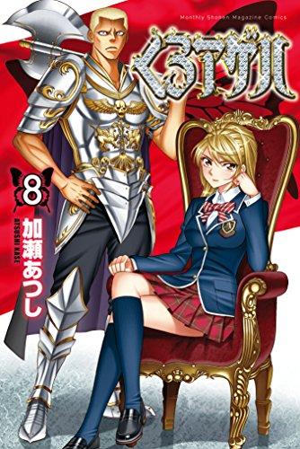 くろアゲハ(8) (月刊少年マガジンコミックス)の詳細を見る