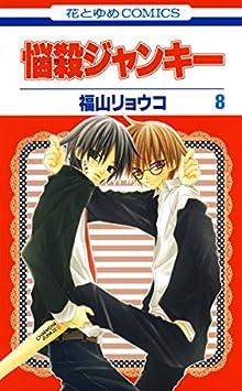 [福山リョウコ] 悩殺ジャンキー 第01-08巻