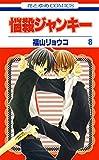 悩殺ジャンキー 8 (花とゆめコミックス)