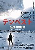 テンペスト SADO TEMPEST[DVD]