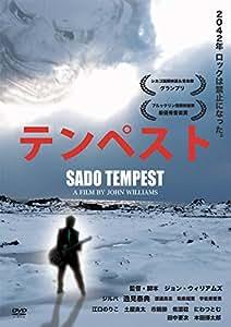 テンペスト SADO TEMPEST [DVD]
