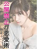 どんな男性でもこれを読むだけでモテる!ココしか公開していない禁断の恋愛心理術 田中コウキの恋愛シリーズ