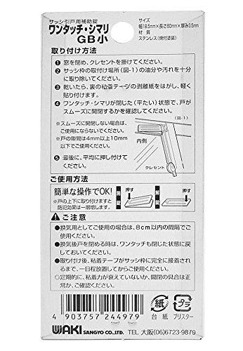 WAKI サッシ引戸用補助錠 ワンタッチ・シマリ GB 小 幅18.5×長さ80×厚み3.5mm