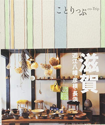 旅行ガイド (ことりっぷ 滋賀 近江八幡・彦根・長浜)