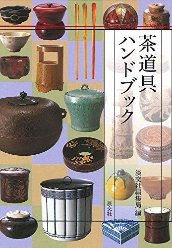 茶道具ハンドブックの詳細を見る