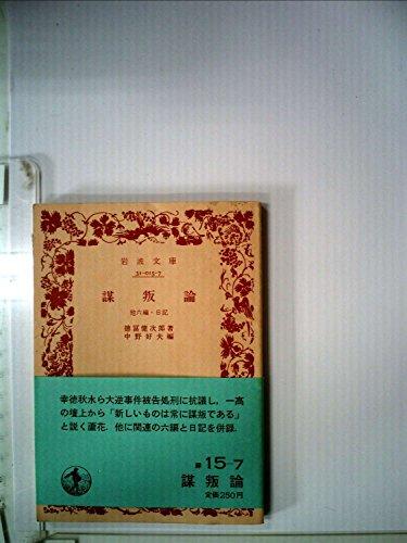 謀叛論―他六編・日記 (1976年) (岩波文庫)