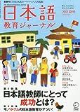 日本語教育ジャーナル 2012年 夏号