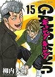 ギャングキング(15) (週刊少年マガジンコミックス)