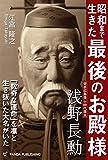 昭和まで生きた「最後のお殿様」 浅野長勲 (Panda_HISTORY)