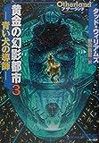 アザーランド 黄金の幻影都市〈3〉青い犬の導師 (ハヤカワ文庫SF)